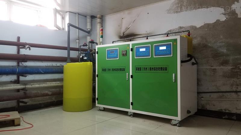 化验室废水处理设施