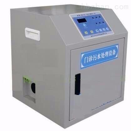 中心血站废水处理装置