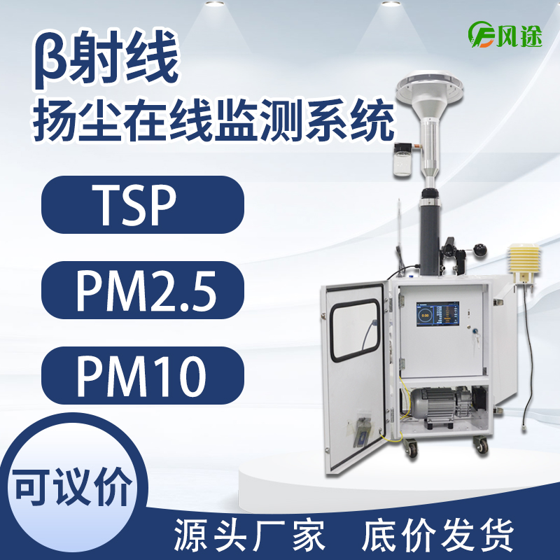 <strong><strong><strong>pm10在线监测设备</strong></strong></strong>