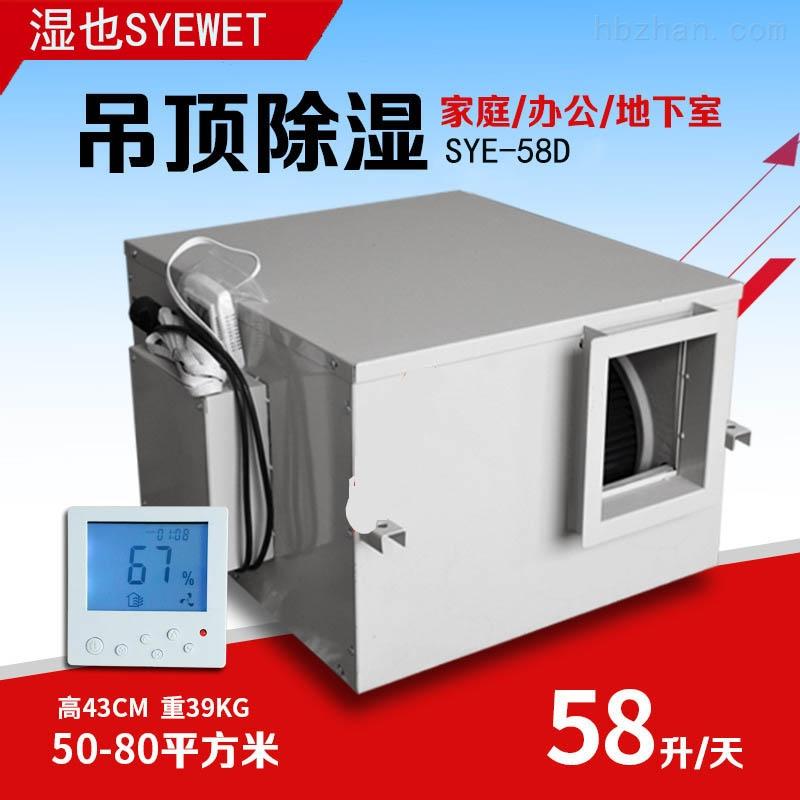 SYE-8.8SD-吊顶除湿机图片