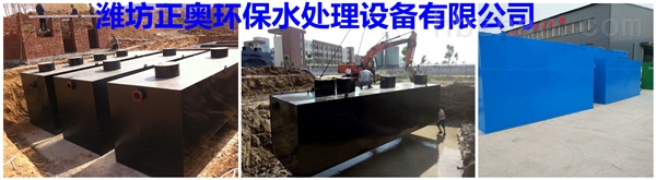 常州医疗机构污水处理设备GB18466-2005潍坊正奥