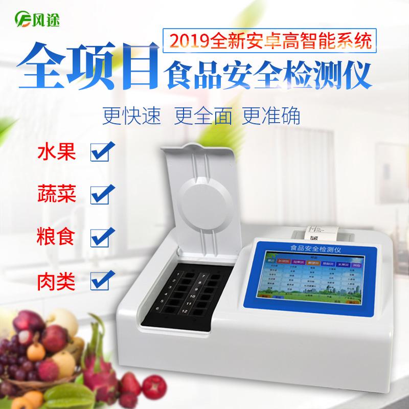 食品安全快速检测仪