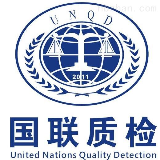第三方检测机构,国联质检