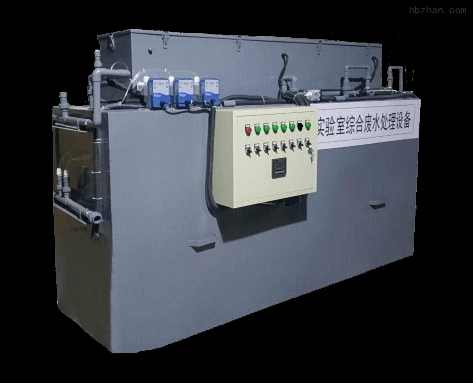 环保购买实验室污水处理设备工艺流程