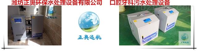 锡林郭勒盟口腔污水处理设备多少钱