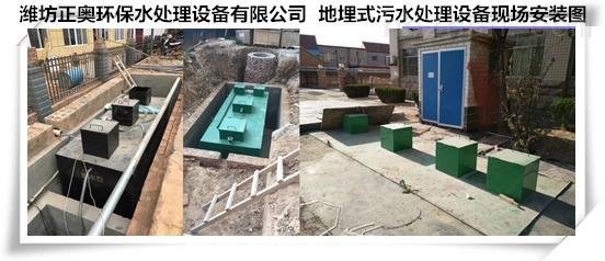 昌吉州卫生院污水处理设备√《正奥远航》