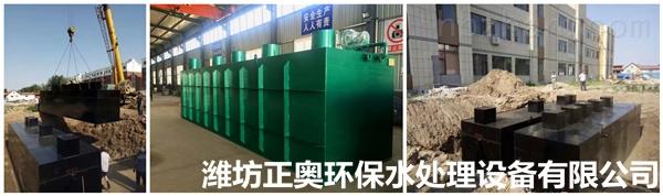 三门峡卫生院污水处理设备☆专业厂家