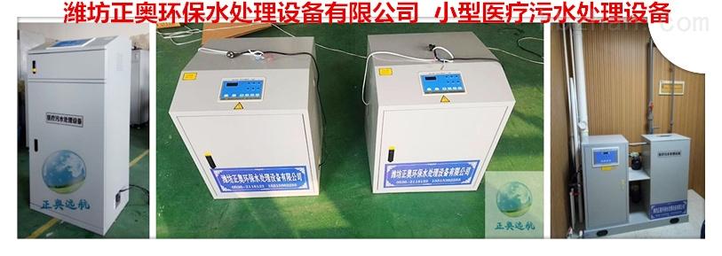 南充口腔诊所污水处理设备/促销价格