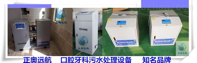 宿州口腔诊所污水处理设备+面积
