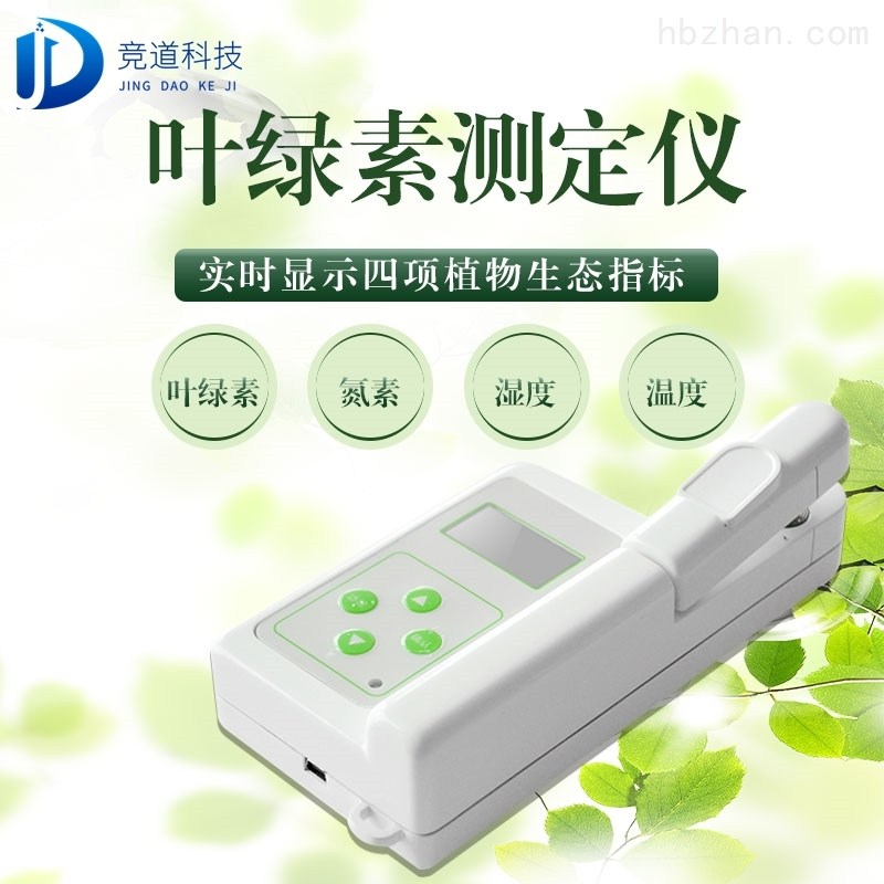 <strong><strong><strong>叶绿素测定仪</strong></strong></strong>