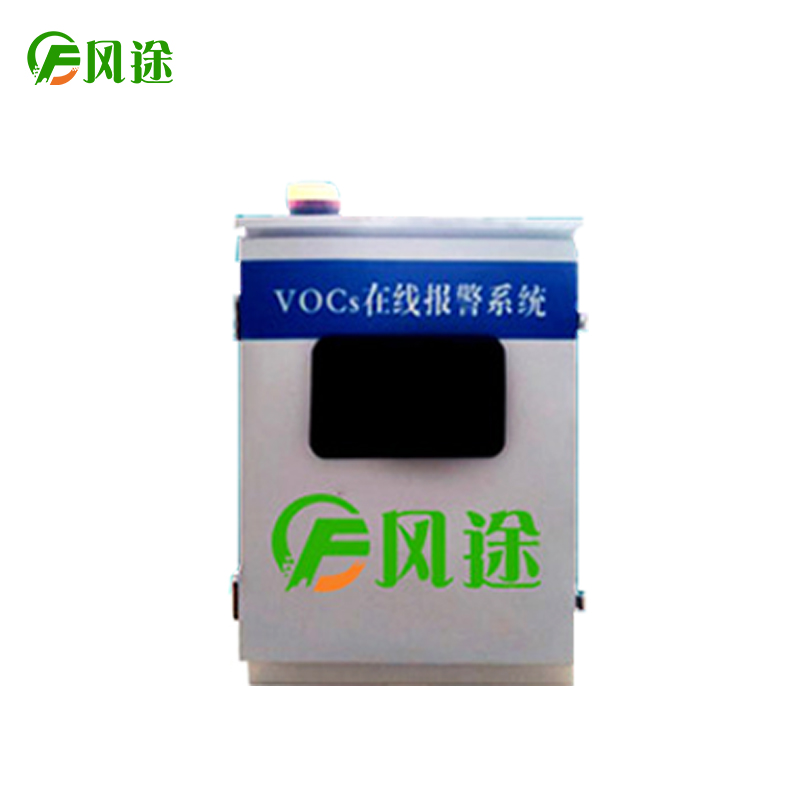 voc在线连续监测系统
