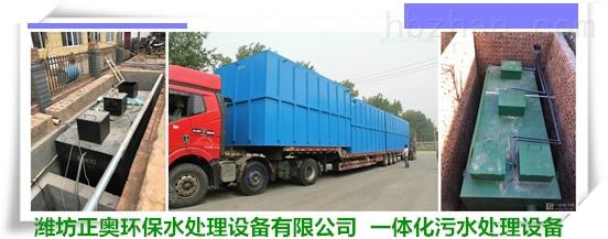 沧州污水处理设备+设计方案《诚信商家》