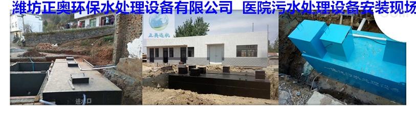 齐齐哈尔医疗机构污水处理设备排放标准潍坊正奥