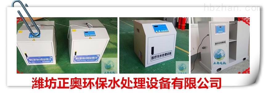 贺州检验科污水处理设备@专家在线