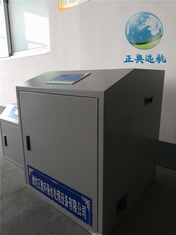 【】宿州化验室污水处理设备正奥远航