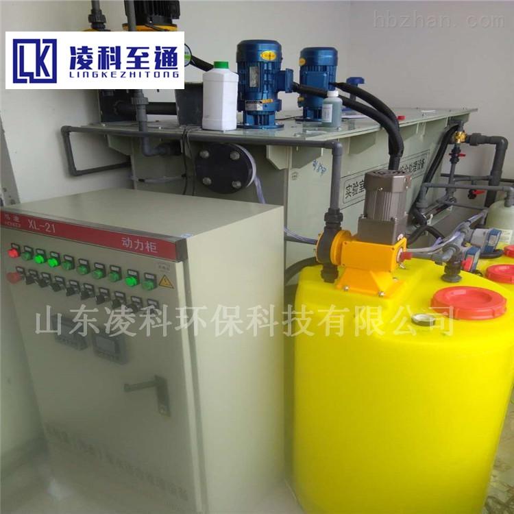 至通化妆品实验室污水处理设备处理达标