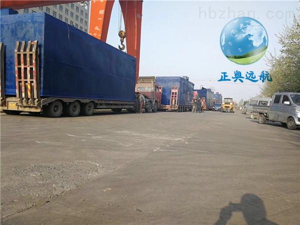 晋中医疗机构污水处理设备排放标准潍坊正奥