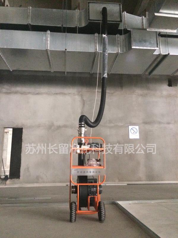 管道漏风量测试仪