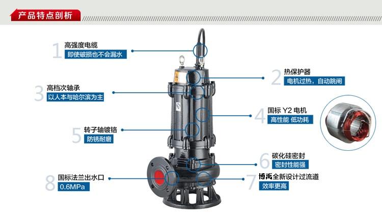 自动搅匀潜水泵产品特点