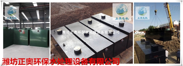 黔南州医疗机构废水处理设备正奥远航潍坊正奥