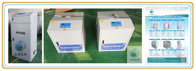【】<strong>扬州化验室污水处理设备正奥远航</strong>