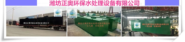 大理医疗机构污水处理系统GB18466-2005潍坊正奥