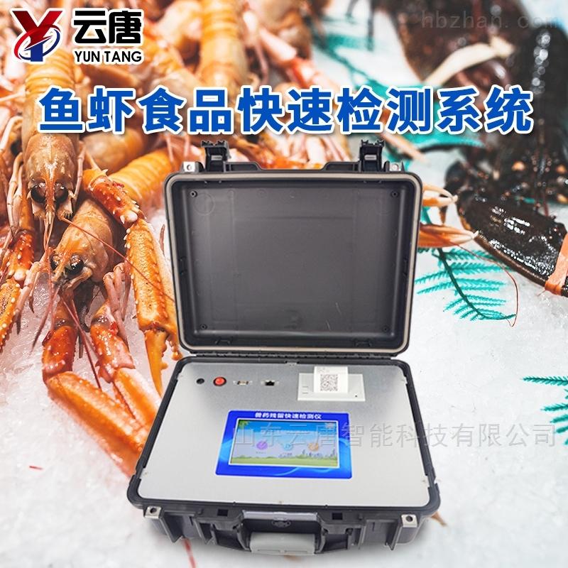鱼虾兽药残留检测系统
