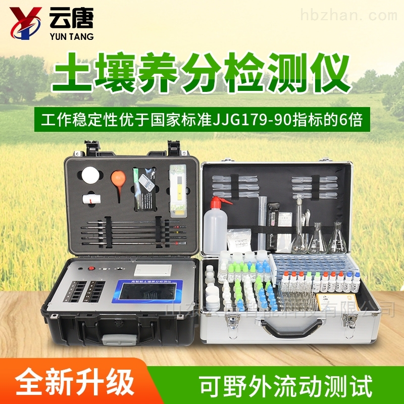 <strong><strong><strong><strong><strong><strong><strong><strong>科研级全项目土壤肥料养分检测仪</strong></strong></strong></strong></strong></strong></strong></strong>