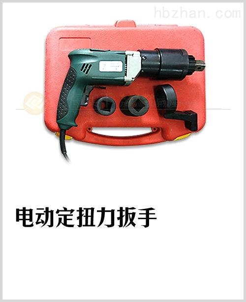 可调式电动扭力扳手图片