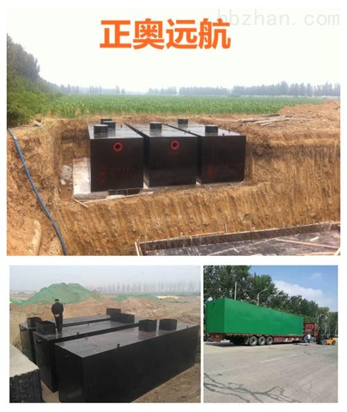 河源医疗机构污水处理系统GB18466-2005潍坊正奥