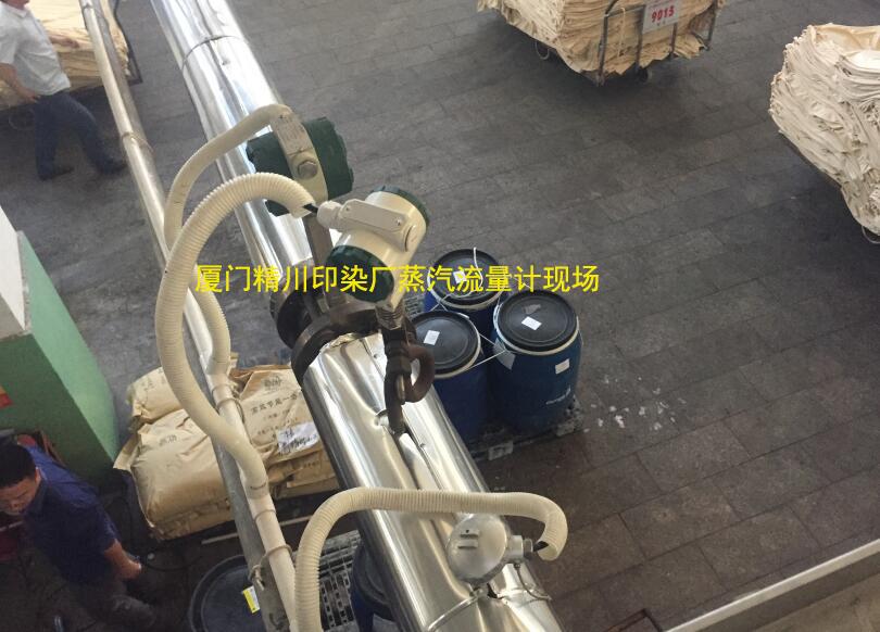 印染厂低压蒸汽流量计