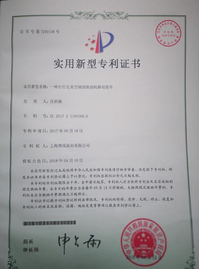 柴油机泵证书