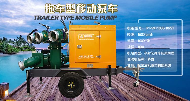 拖车式水泵