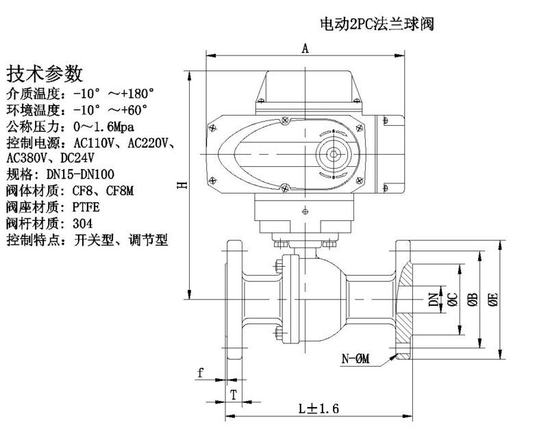 电动法兰球阀结构图