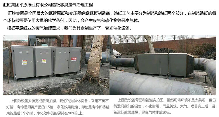 光催化废气处理设备工程实例5