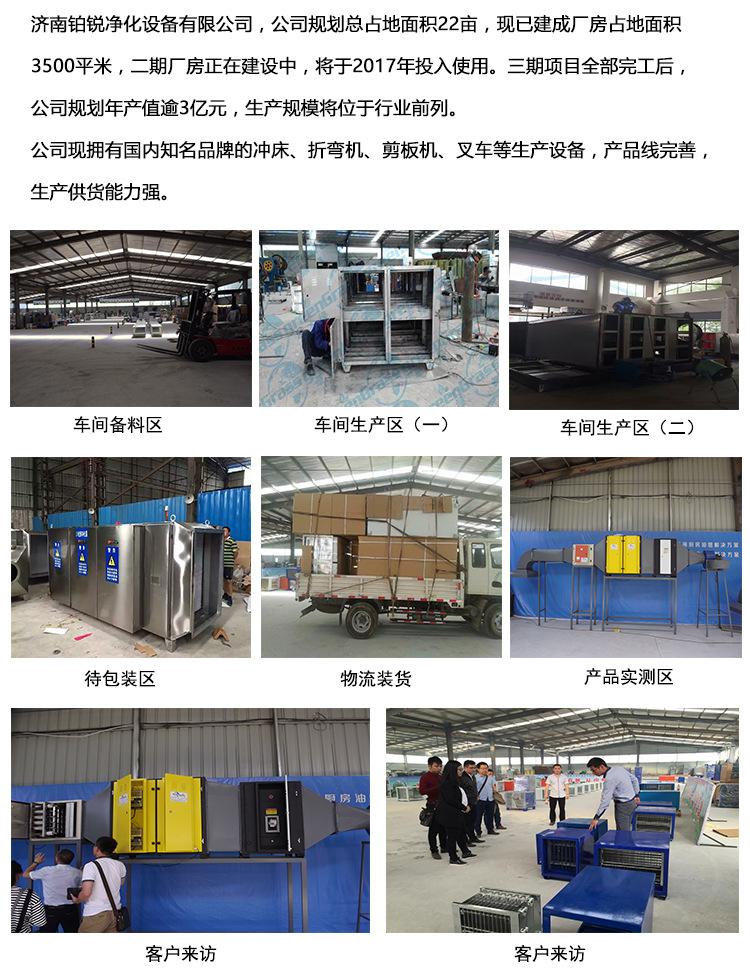 辽宁车间voc废气处理设备厂家,为什么选择锦州草木绿——生产供货能力强