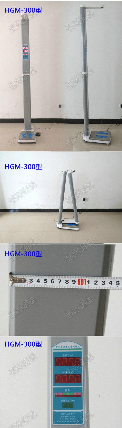红外线体重身高测量仪