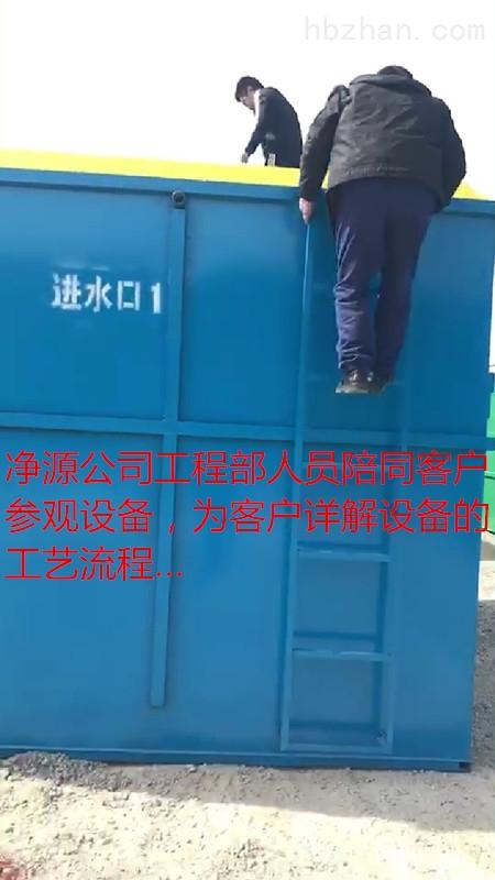 江苏美丽乡村污水处理设备