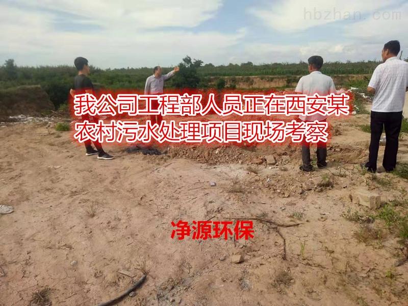 连云港美丽乡村污水处理设备