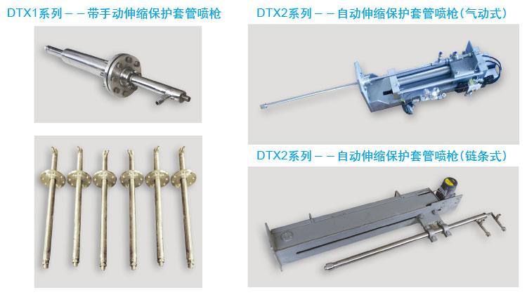 DTX系列脫硝噴槍