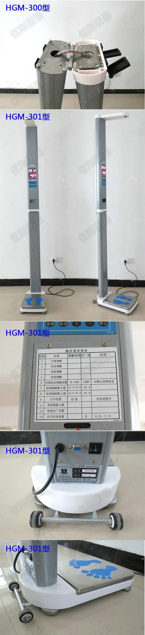 身高体重测量仪图片: