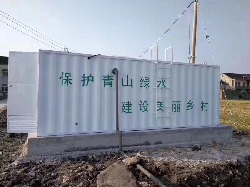 海南集装箱式处理设备处理设备厂家
