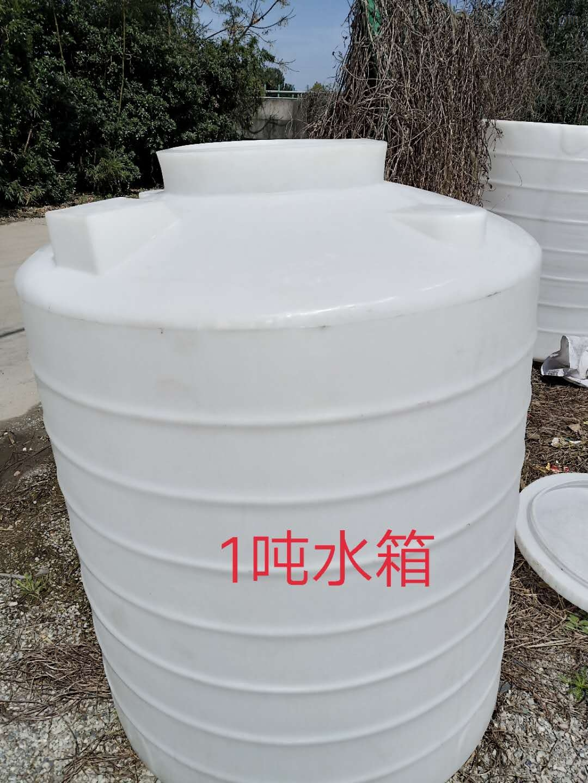 东营1吨塑料储水罐  塑料贮罐