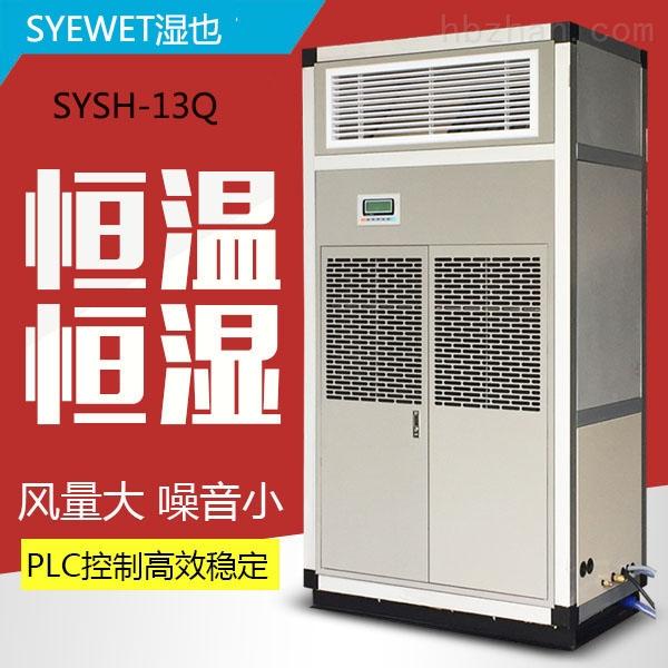 武汉风冷恒温恒湿机批发厂家