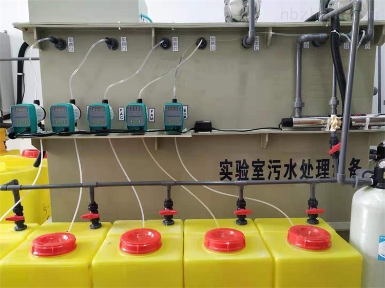 丽水化学实验室废水处理设备厂家有哪些