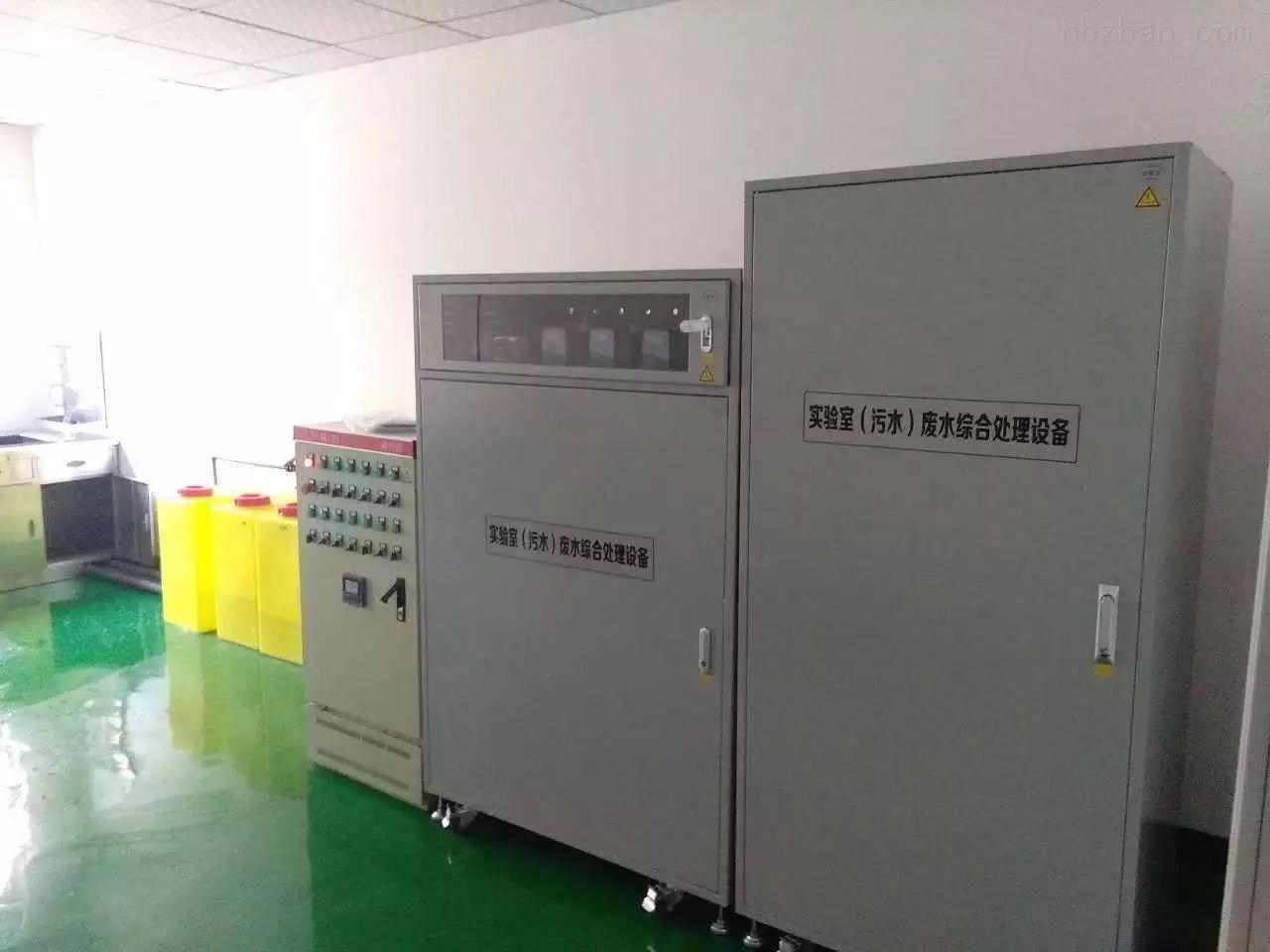 新乡实验室小量污水处理设备*
