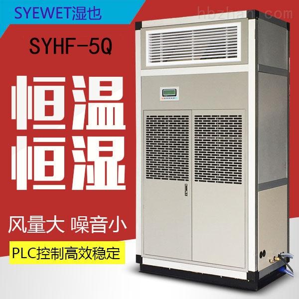 承德水冷恒温恒湿机保质保量