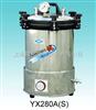 YX-280B*YX-280B*电热型手提式高压灭菌器厂家